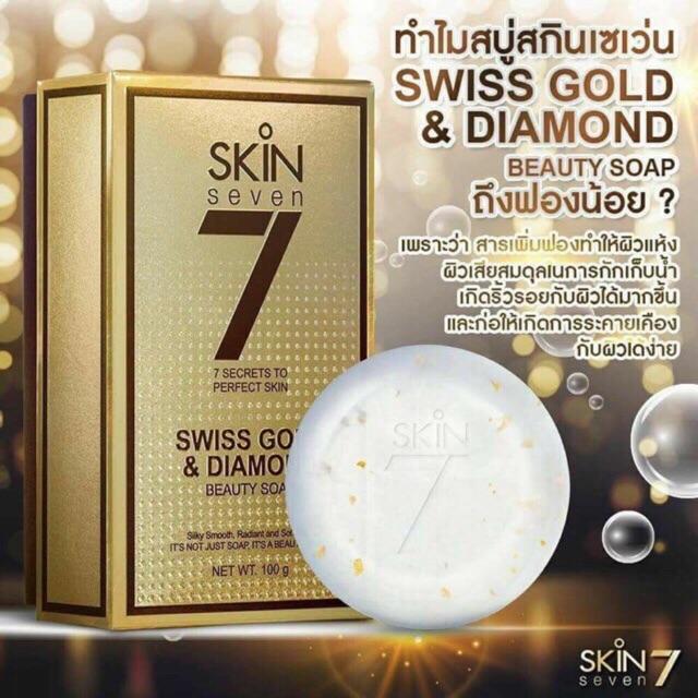 �ล�าร���หารู��า�สำหรั� skin seven swiss gold