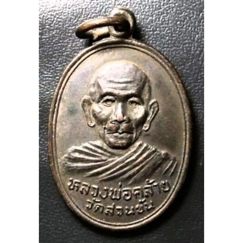 เหรียญพ่อท่านคล้าย วาจาสิทธิ์ รุ่นฟ้าผ่า หลังยันต์๘ วัดสวนขัน จ.นครศรีธรรมราช ปี2536