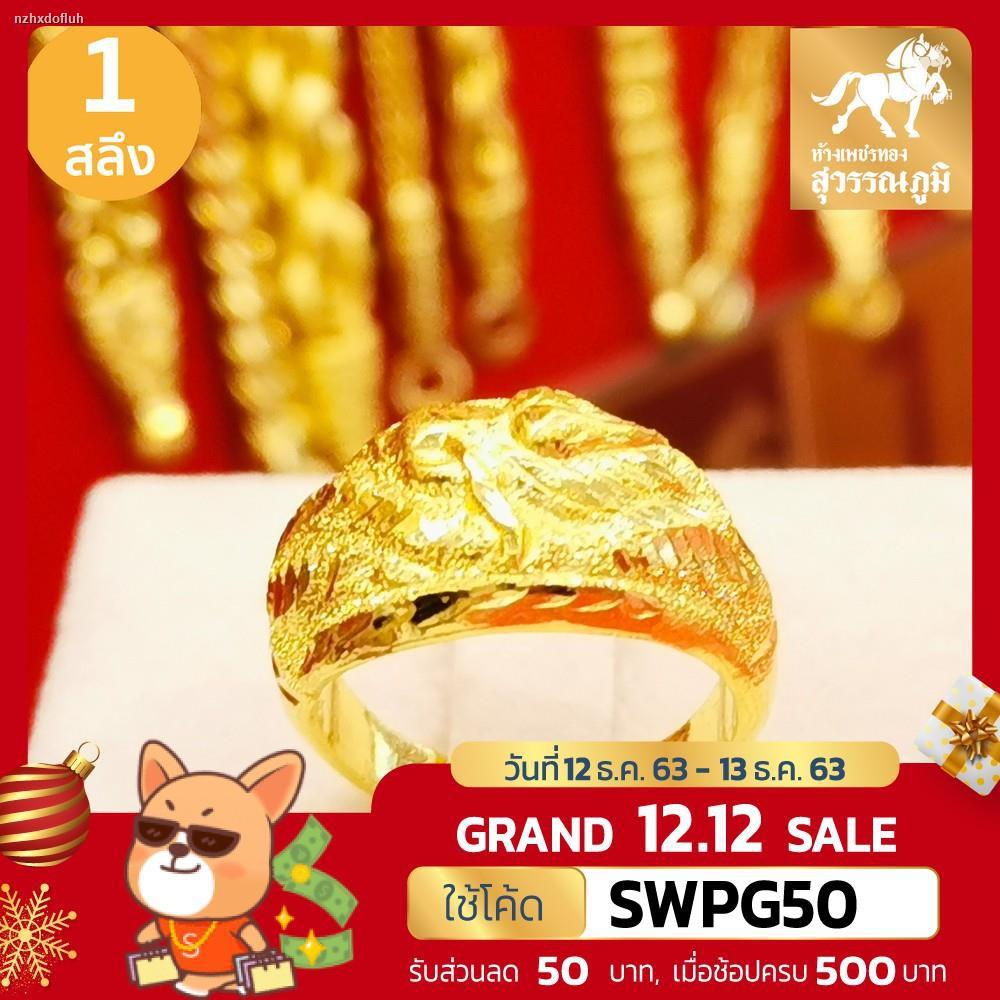 ราคาต่ำสุด₪แหวนทอง 1 สลึง ลายโปร่งมังกร 96.5% น้ำหนัก (3.8 กรัม) ทองแท้ RB025-3
