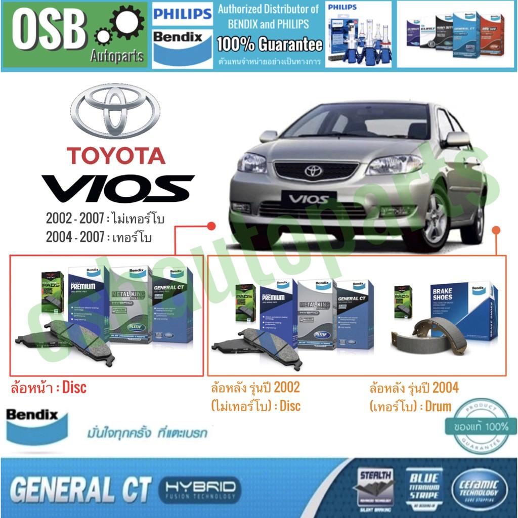 ผ้าเบรค Bendix สำหรับ Toyota Vios 2002-2007