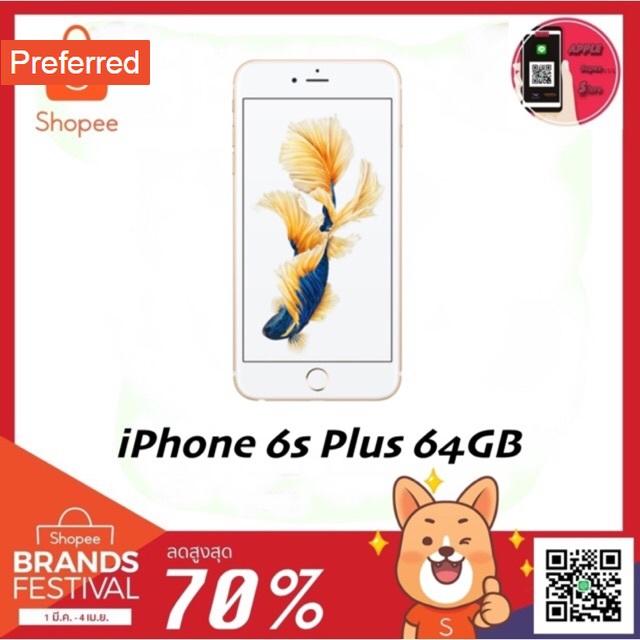 11.11  12.12Apple iPhone 6s Plus 64GB 128GB สินค้าใหม่แกะกล่องมีประกัน จัดส่งด่วน KERRY เก็บเงินปลายทาง