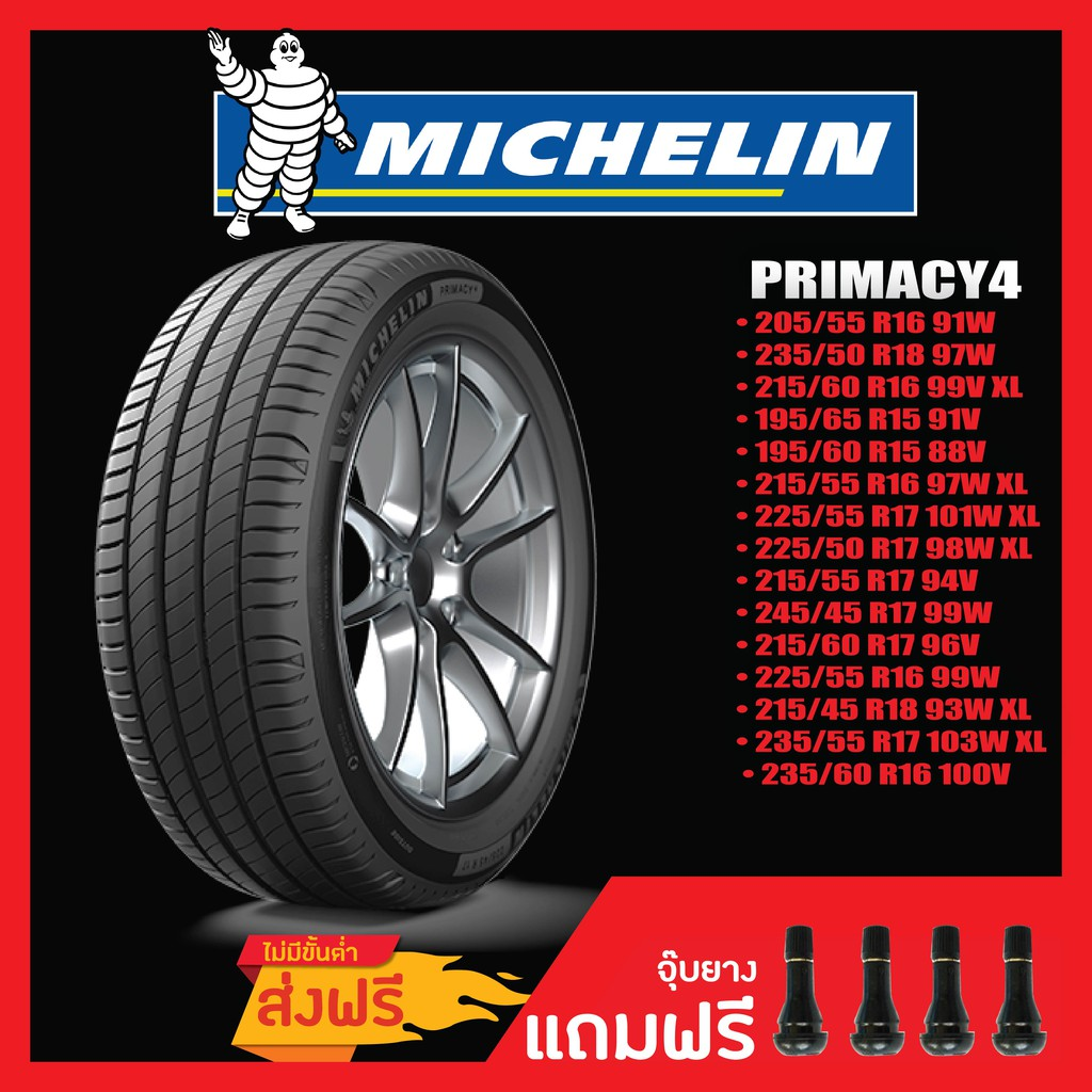 [ส่งฟรี] MICHELIN PRIMACY4ST Part1 •205/55R16•235/50R18•215/60R16•195/65R15•195/60R15•215/55R16•225/55R17•225/50R17 ยางใ