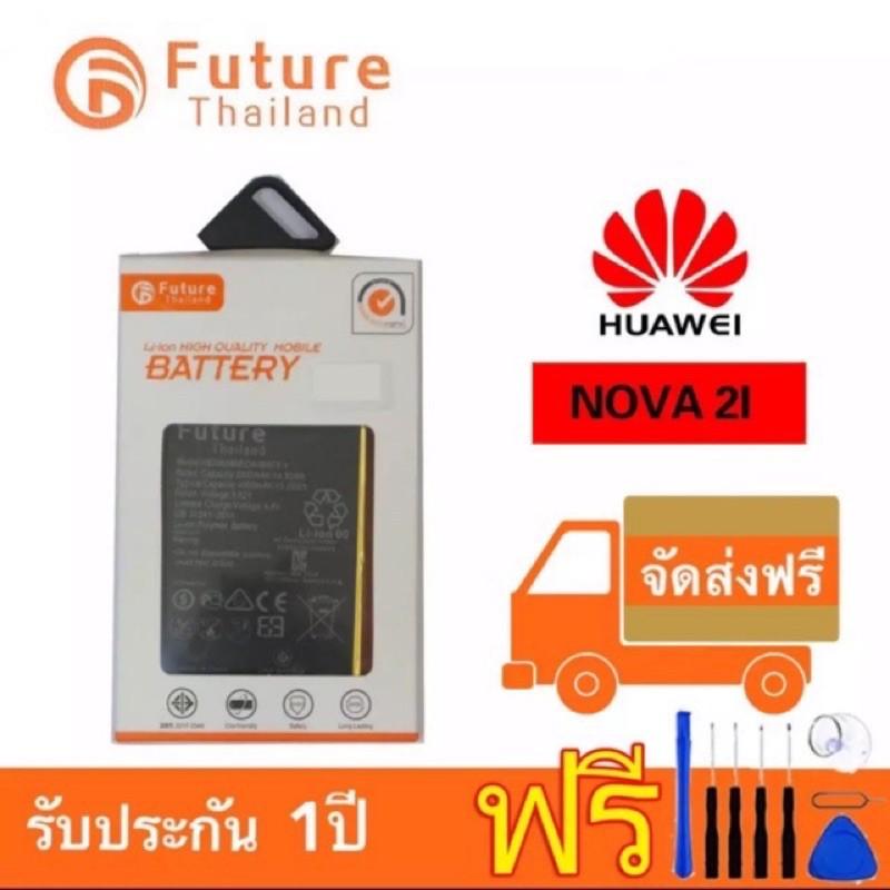 แบตเตอรี่ Huawei Nova 2i / Nova3i / P30Lite งาน Future แบตแท้ คุณภาพดี ประกัน1ปี แบตNova2i แบตNova3i แบตP30Lite
