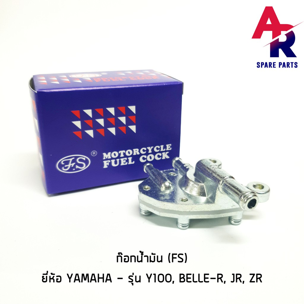 ทักแชทลด 50: ก๊อกน้ำมัน (FS) YAMAHA - Y100,BELLE-R,JR,ZR เกรดไต้หวัน