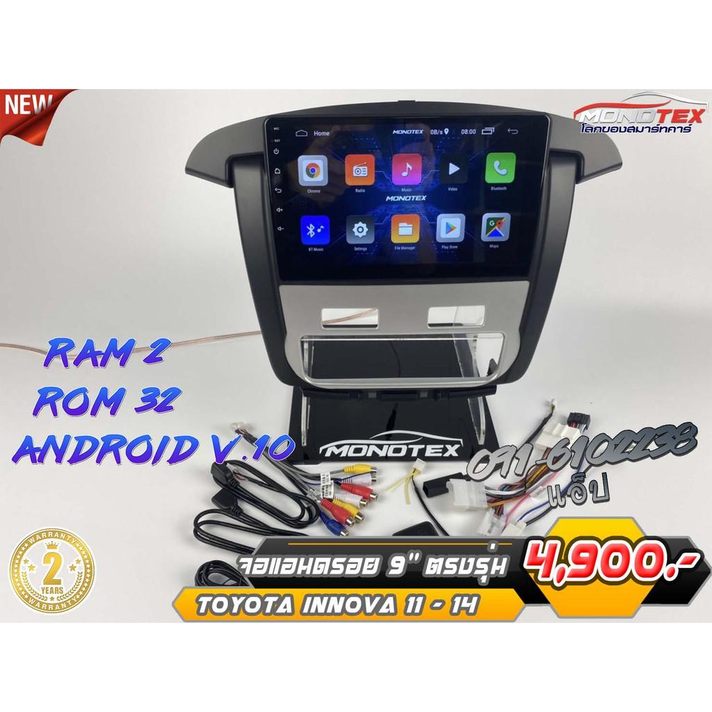 จอแอนดรอย 9 นิ้ว TOYOTA innova 2011-2014 จอIPS Ram 2 Rom 32 android v10.0 เล่นสองหน้าจอได้