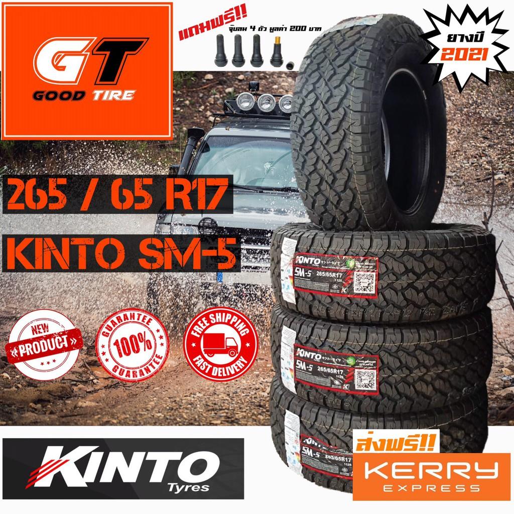 KINTO SM-5 ยางรถยนต์ 265/65R17AT ปี 2021 สำหรับรถกระบะ และ PPV ขอบ 17 ราคาต่อเส้น