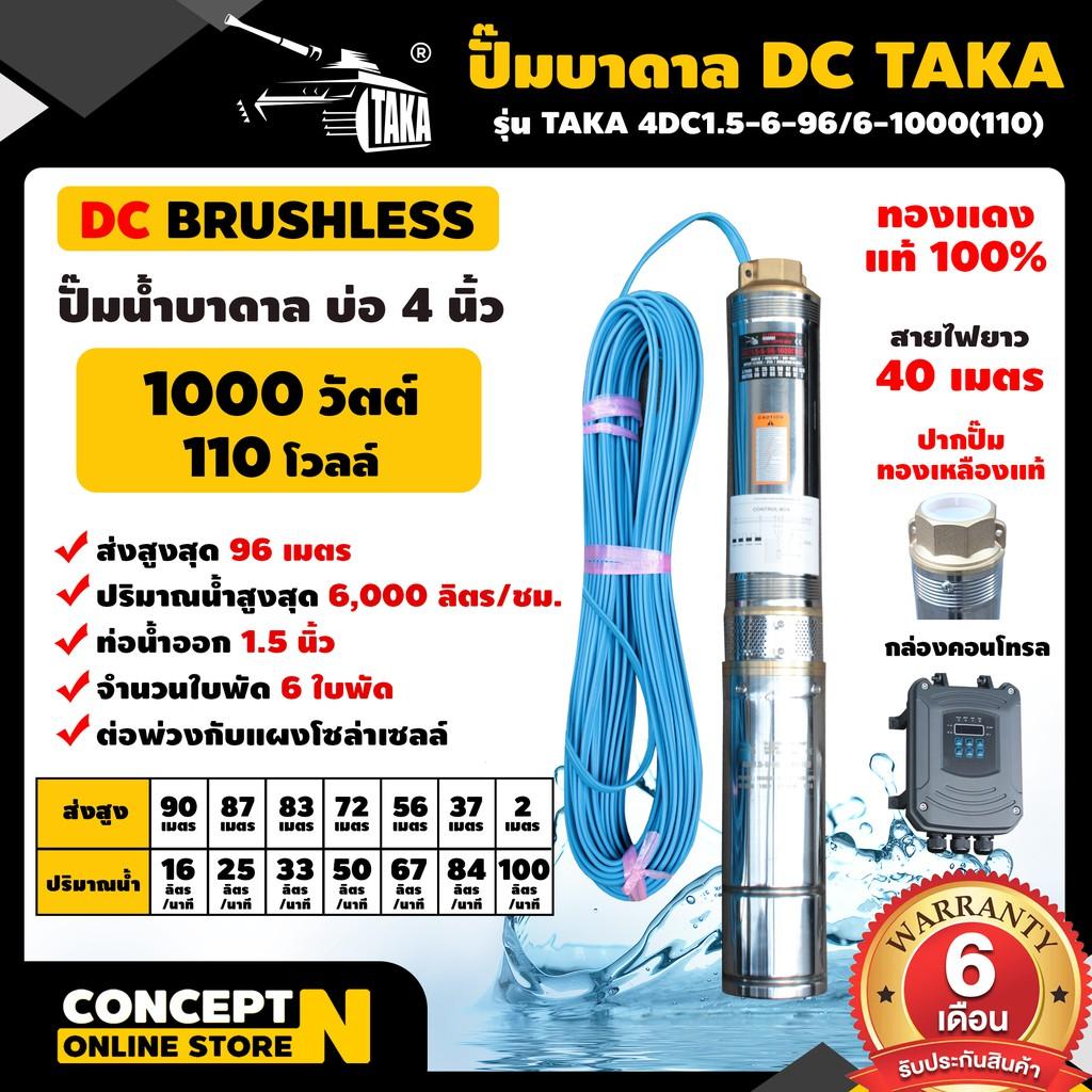 ปั๊มบาดาล DC รุ่น TAKA 4DC1.5-6-96/6-1000(110) 1000 วัตต์ รูท่อ 1.5 นิ้ว มีกล่องคอนโทรล (ไม่รวมแผง) สำหรับลงบ่อ 4 นิ้ว