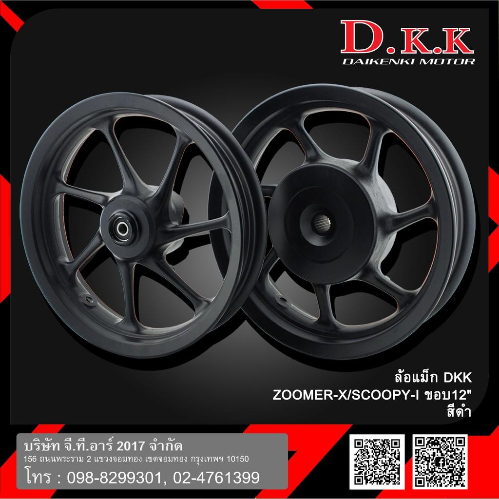 """ล้อแม็ก DKK ZOOMER-X/SCOOPY-I (S12) ขอบ12"""""""