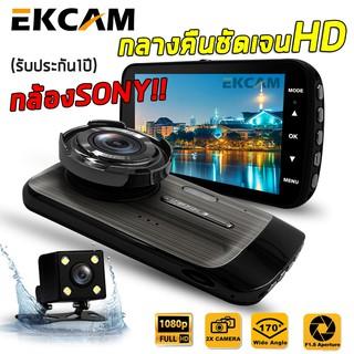 EKCAM GT100 กล้องติดรถยนต์ Super HD 1296P หน้า-หลัง จอ4 นิ้ว กล้องSONY กลางคืนชัดเจนHD มีระบบ WDR (ชัดในโหมดกลางคืน)