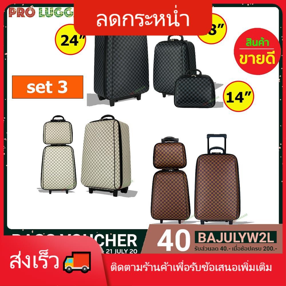 """พร้อมส่ง 🍒best seller🍒 กระเป๋าเดินทาง ล้อลาก ระบบรหัสล๊อค เซ็ท 3 ใบ (24""""+18""""+14"""") นิ้ว รุ่น Luxury Set M995"""
