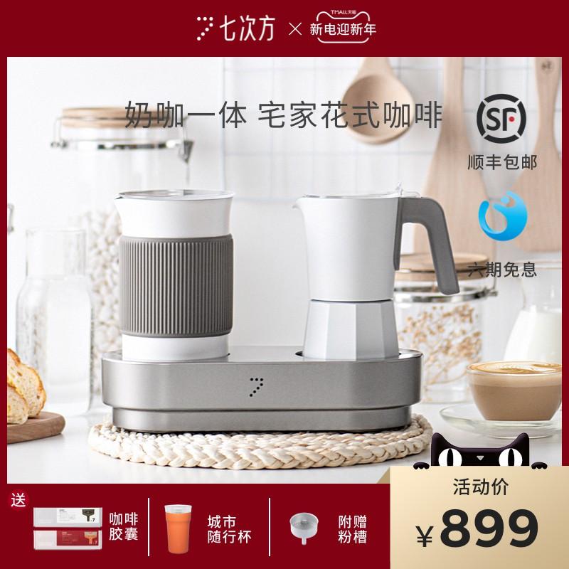 เครื่องชงกาแฟแฟนซีพลังที่เจ็ดบ้านอัตโนมัติเครื่องทำฟองนมเครื่องทำฟองนมอเมริกันอิตาเลี่ยน Moka pot