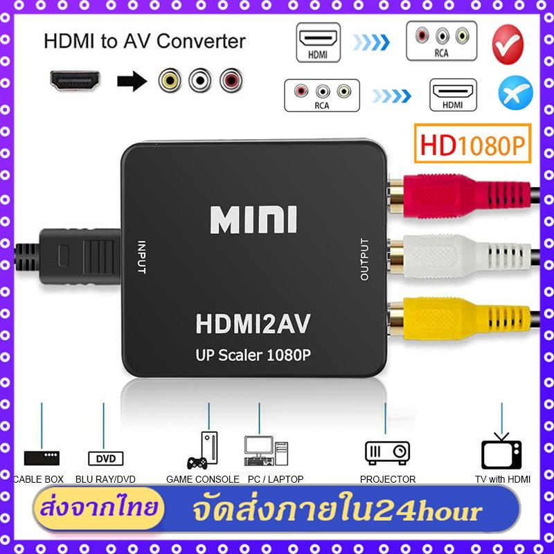 ตัวแปลงสัญญาณ Mini HDMI to AV Converter HDMIแปลงเป็นRCA/AV HD 1080P HDMI2AV Video Converter HDMI to RCA/AV ตัวแปลงวิดีโอ
