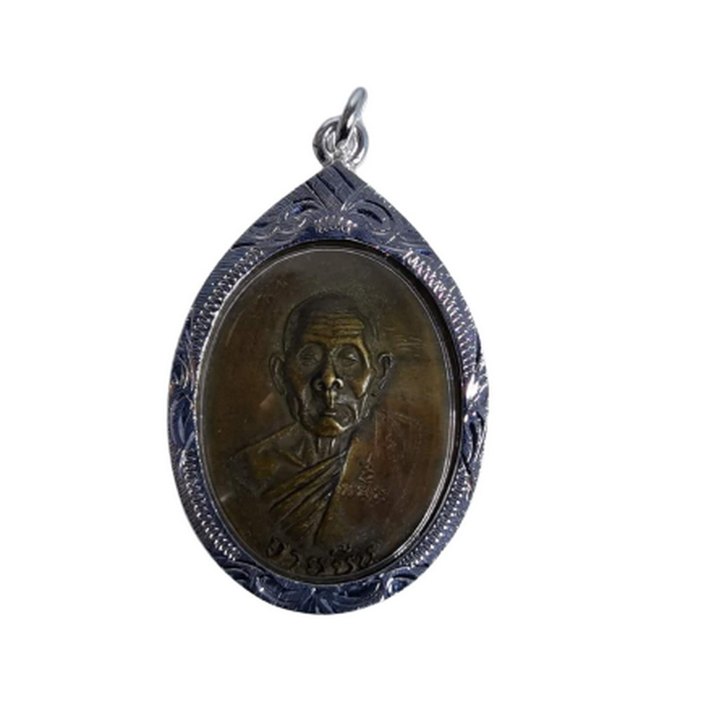 เหรียญหลวงปู่สี วัดเขาถ้ำบุญนาค จ.นครสวรรค์ พร้อมเลี่ยมกรอบทองไมครอน