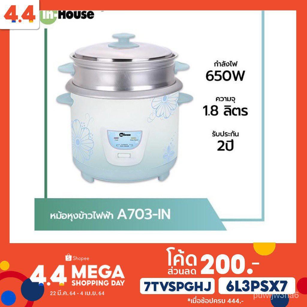 In House หม้อหุงข้าว 1.8 ลิตร รุ่นA703T /  RC-1803 พร้อมซึงนึ่งอาหาร รับประกันสินค้า2ปี
