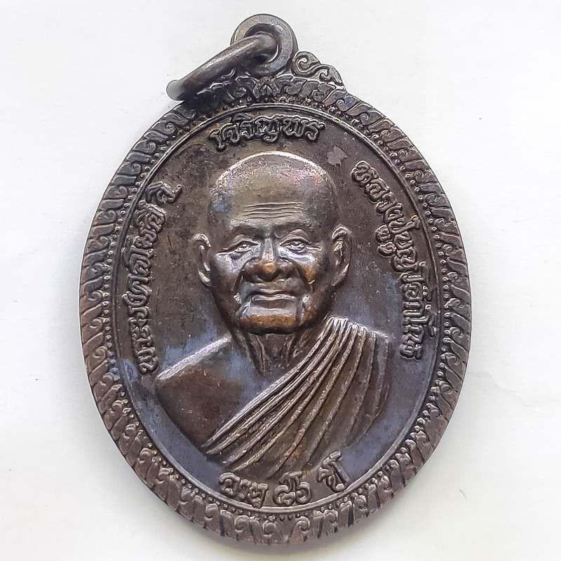 เหรียญเจริญพร หลวงปู่บุญ วัดทุ่งเหียง จ.ชลบุรี ปี 2560 เนื้อทองแดง ตอกโค๊ต