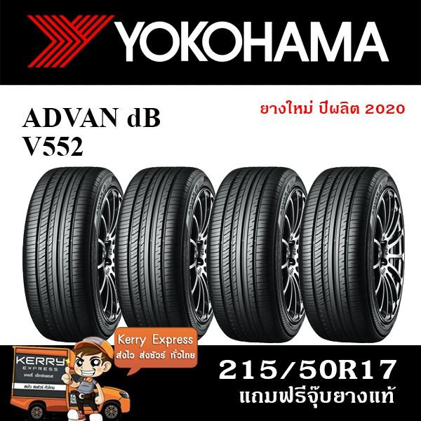 YOKOHAMA 215/50R17 ADVAN dB V552 ชุดยาง 4เส้น