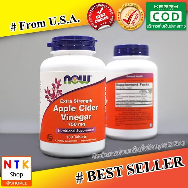 ✔พร้อมส่ง ACV สูตรเข้มข้น 750มก. Apple Cider Vinegar Now Foods , Extra Strength 180เม็ด