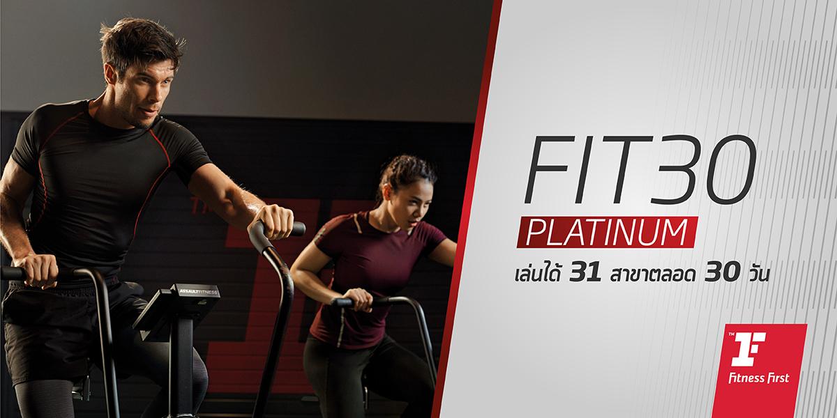 [ดีลส่วนลด] Fitness First : FIT 30 Platinum