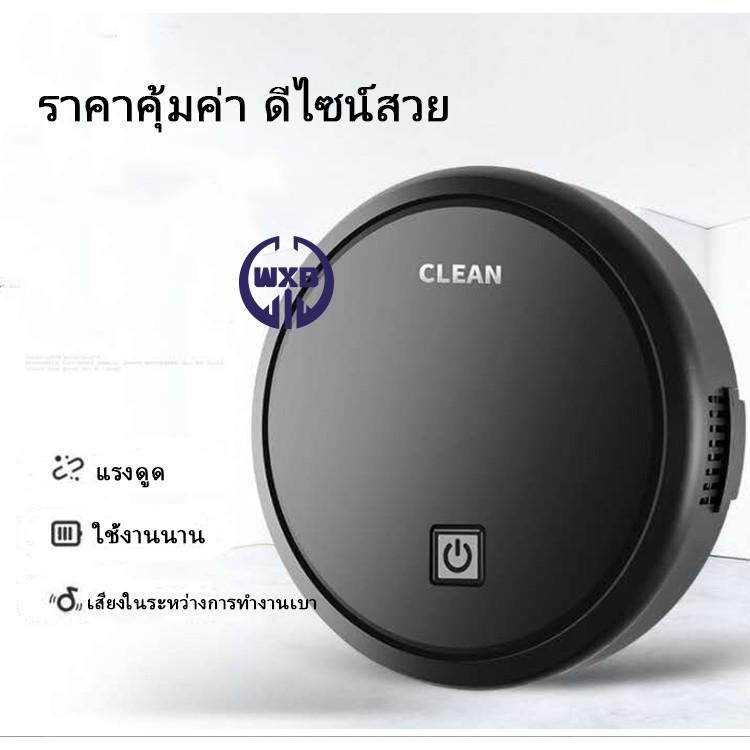 ✤✎W00023 หุ่นยนต์ดูดฝุ่น รุ่น ES23 CLEANER