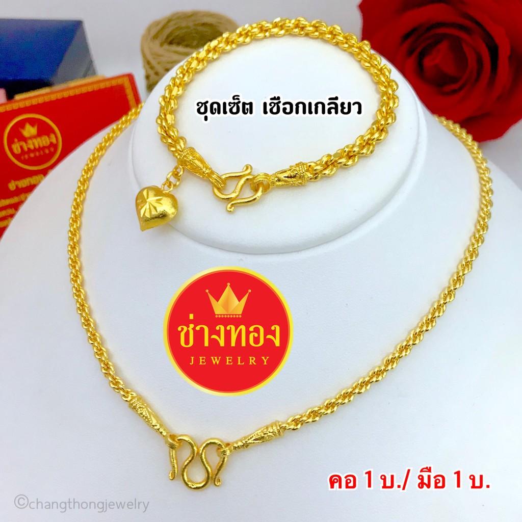 เซตสร้อยคอ1บาท ทองปลอม ทองไมครอน ทองโคลนนิ่ง ทองหุ้ม ทองชุบ ทองคุณภาพ เศษทอง ราคาถูกราคาส่ง ร้านช่างทอง