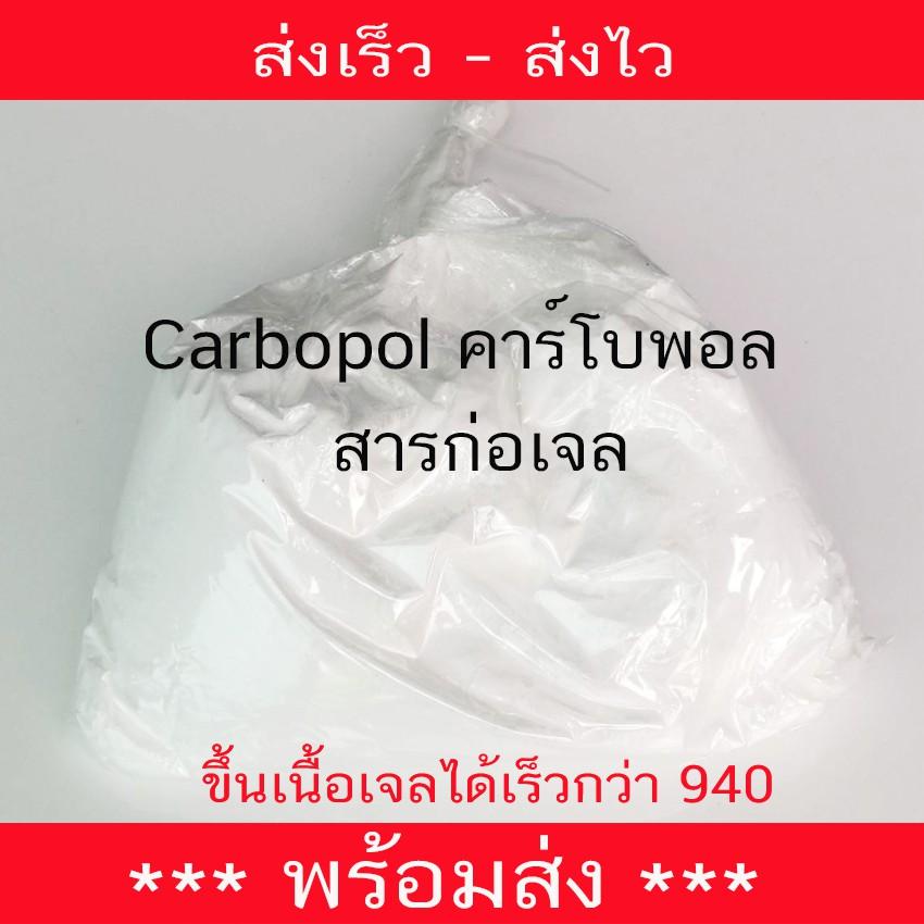 (พร้อมส่ง) Carbopol U21 คาร์โบพอล U21 แบ่งจำหน่ายกรัมละ 5 บาท มีสินค้าพร้อมส่ง (ในนี้มีสูตรทำเจลล้างมือ)  มีใบ COA