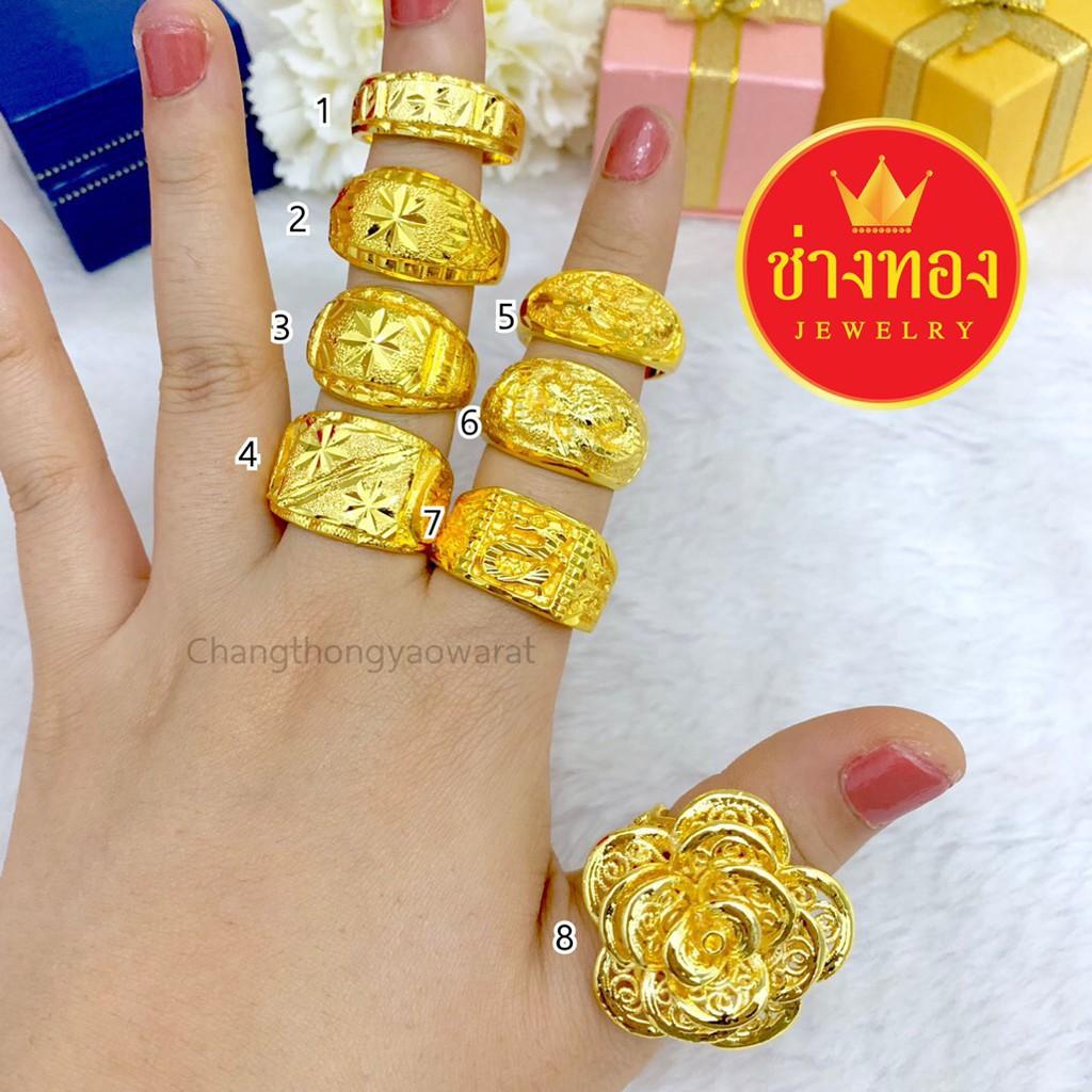 🌻แหวนทอง ดูดี มีสง่า ใส่แล้วราศีจับ🌻 ทองไมครอน ทองโคลนนิ่ง ทองชุบ ทองราคาถูก  ทอง96.5 ทองราคาถูก ทองราคาส่ง