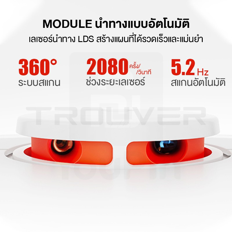 [รับ500C. code SPCCB4QKCC] TROUVER Finder Robot LDS Mop Vacuum cleaner Sweeper หุ่นยนต์ดูดฝุ่นอัฉริยะ เครื่องกวาดพื้น CB