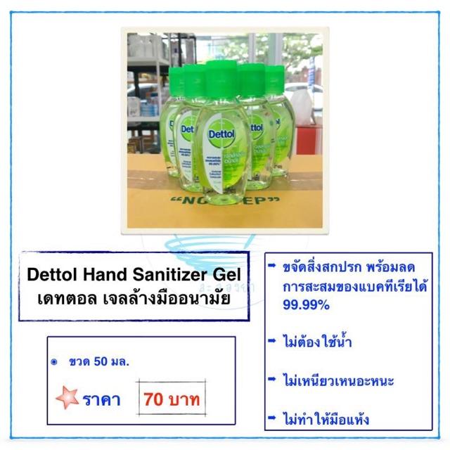 Dettol Hand Sanitizer Gel 50mL เดทตอล เจลล้างมืออนามัย 50 มล.