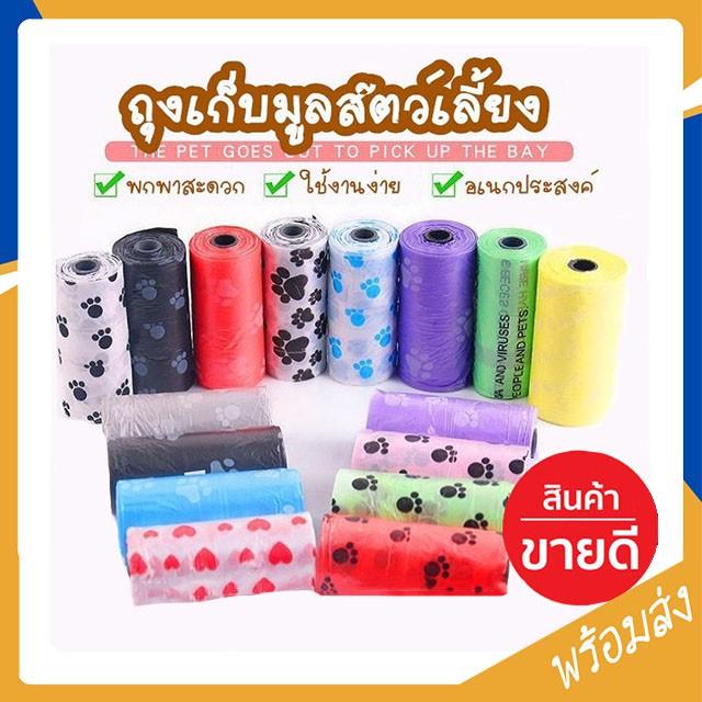 Miti4 พร้อมส่งในไทย ถุงเก็บอึแมว ถุงเก็บอึหมา 12 สี เลือกสีได้ ถุงเก็บมูลสัตว์เลี้ยง ถุงขยะพกพา ถุงขยะ ราคาถูก Mip0023.