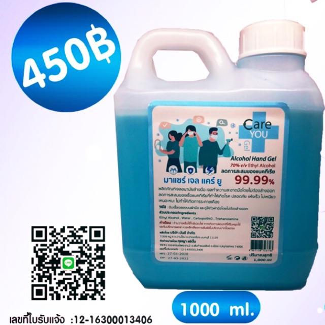 Alcohol 1000 ml.แอลกอฮอล์เจลล้างมือ สูตรถนอมผิว ฆ่าเชื้อโรค ไม่ต้องล้างน้ำ