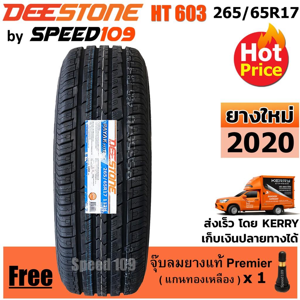 Deestone ยางรถยนต์ 265/65R17 รุ่น Payak HT603 - 1 เส้น (ปี 2020)