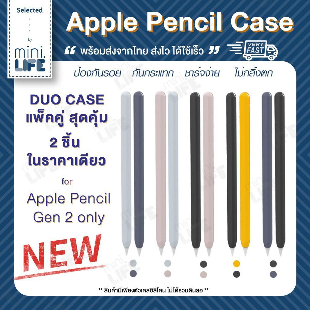 ☌【 พร้อมส่ง 】Case Apple Pencil 2 Duo เคสปากกา ซิลิโคน ปลอก ดินสอ กันลื่น กันรอย กันกระแทก ipad  (silicone sleeve)