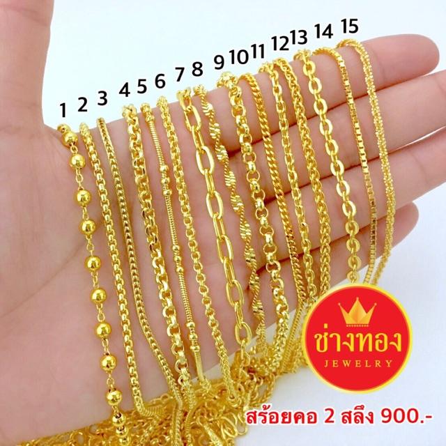 สร้อยคอทอง  หนัก 2 สลึง ราคา 900 บาท ทองชุบ  ทองหุ้ม เศษทอง ช่างทอง ทองโคลนนิ่ง ทองไมครอน
