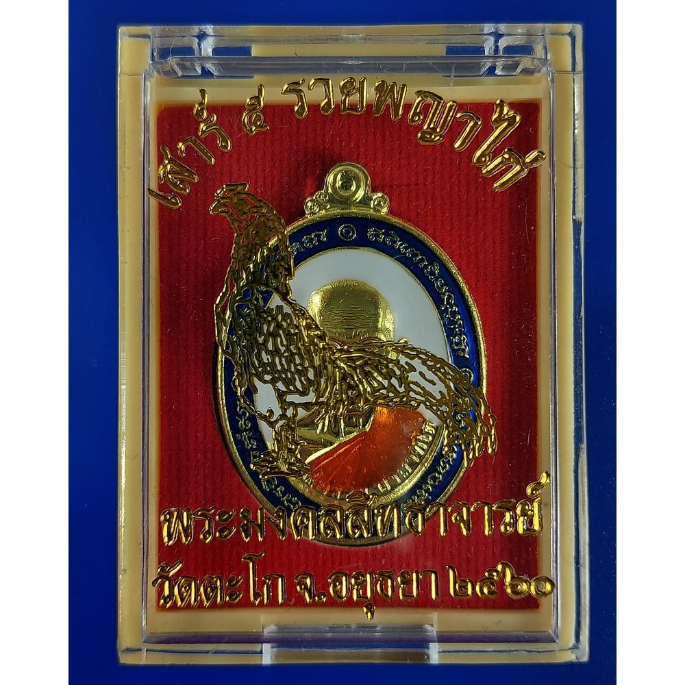 เหรียญหลวงพ่อรวย วัดตะโก จ. อยุธยา กระไหล่ทองลงยาสีขาว รุ่นเสาร์ 5 รวยพญาไก่ ปี 2560