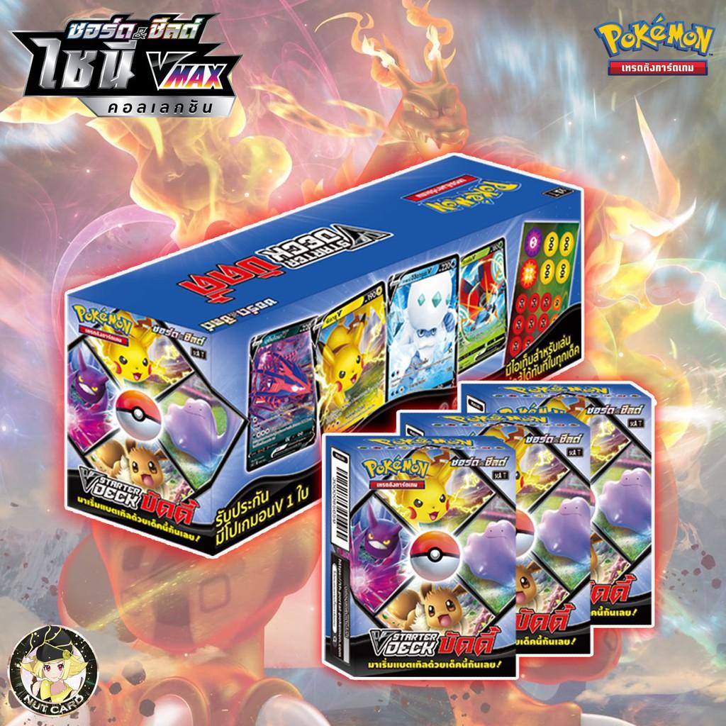 Pre-Order [Pokemon] Pokemon TCG ซอร์ด&ชีลด์ V Starter Deck บัดดี้ ยกแถว
