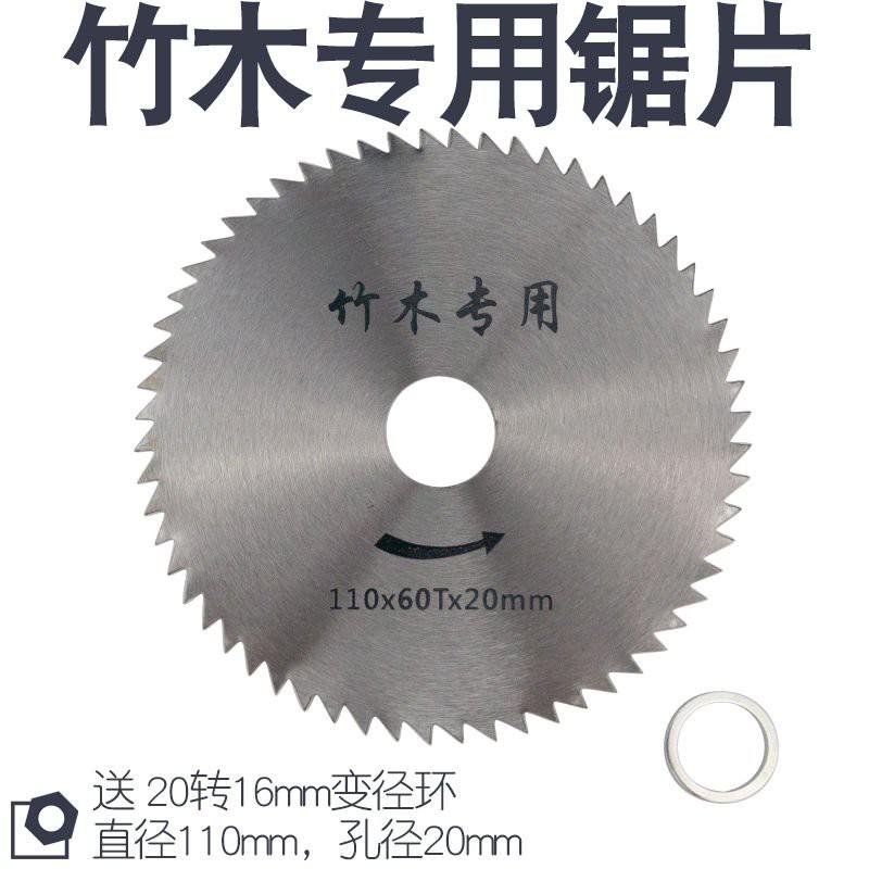 【โดยเฉพาะอย่างยิ่ง】4นิ้ว110mmไม้ไผ่พิเศษบางใบเลื่อยความเร็วสูงใบเลื่อยรูรับแสง20mmหนา1.2mmไม้ไม้ไผ่ตัด