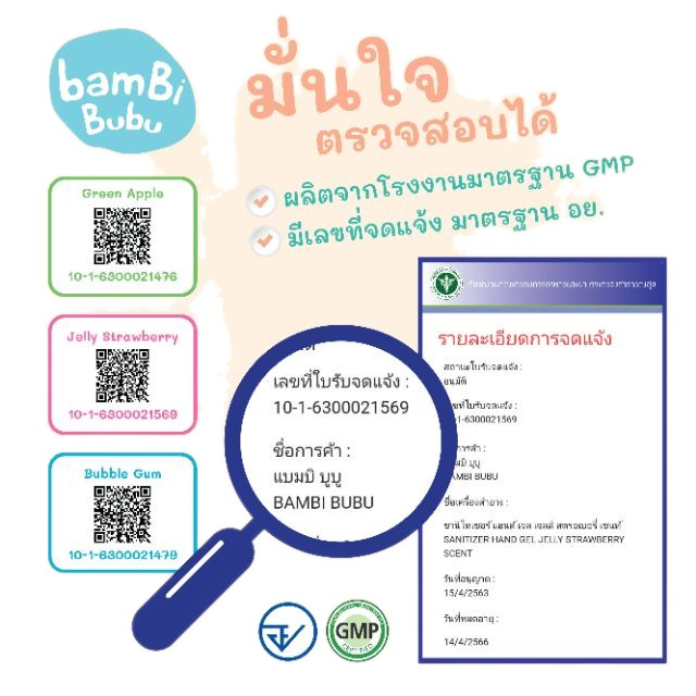 ►Bambi Bubu Official แบบห้อยกระเป๋า เจลล้างมือแบบพกพา เจลแอลกอฮอล์ล้างมือ เจลล้างมือ ขนาด 30ml💎