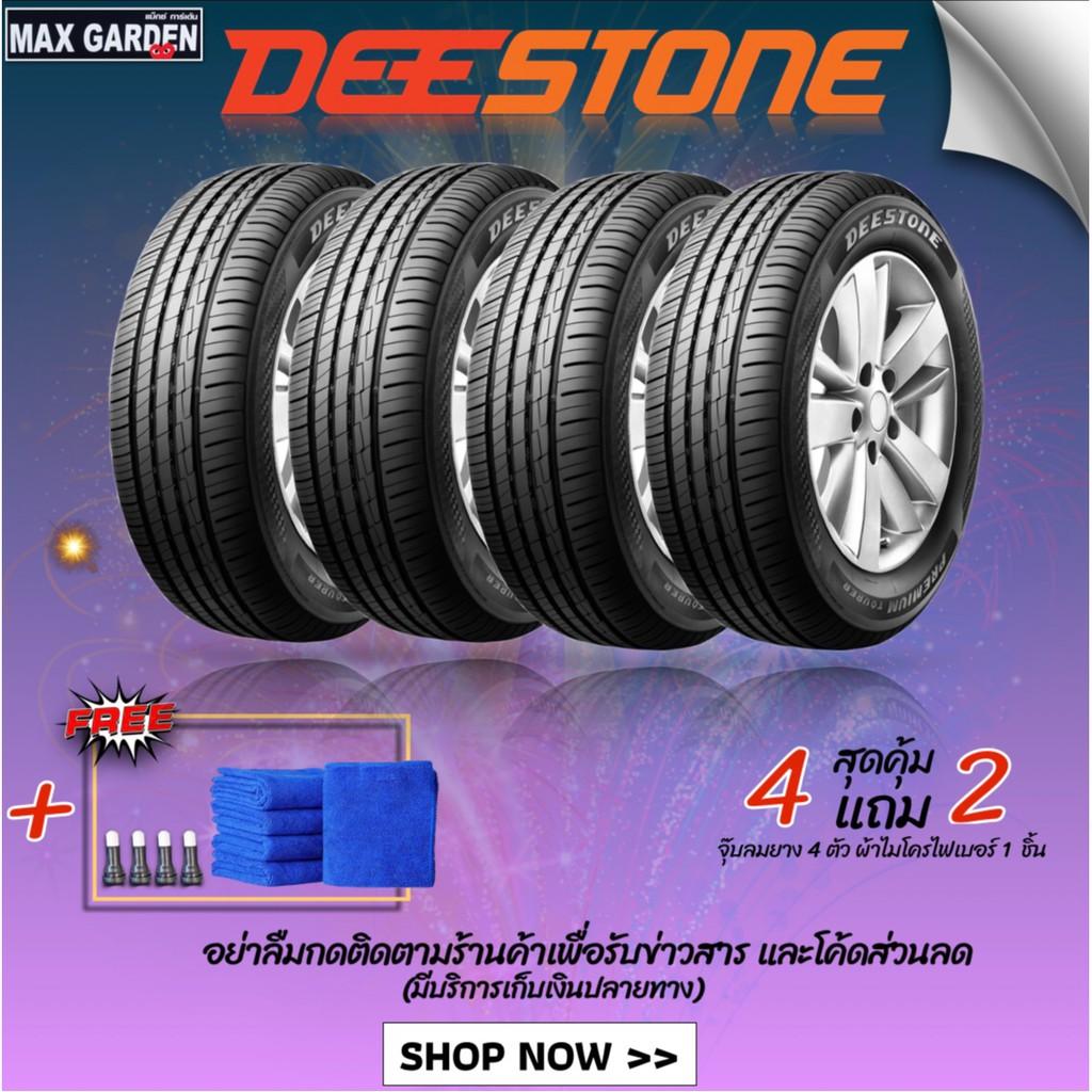 DEESTONE 215/50 R17 รุ่น RA01 ปี2021🔥ด่วน🔥(ราคา 4 เส้น)