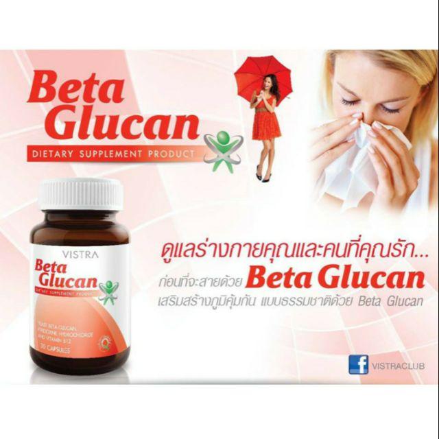 Vistra Beta glucan-30 capsules เบต้ากลูแคน เพิ่มภูมิคุ้มกัน