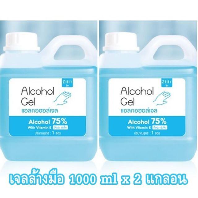 ไม่มีใครเทียบได้✤♧Best seller เจลล้างมือ 1000 ml (2 แกลลอน) แอลกอฮอล์เจล 75% ซักผ้าเด็ก ปรับผ้านุ่ม ล้างขวดนม อาบน้ำ สระ