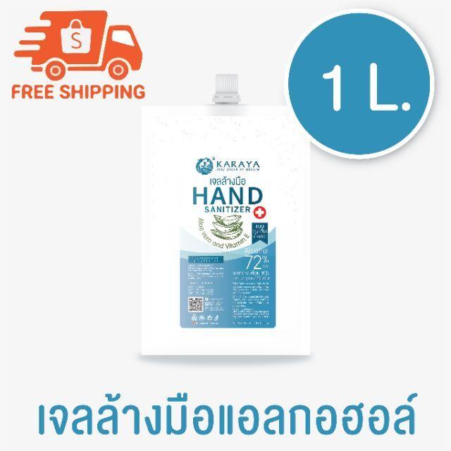 เจลล้างมือแอลกอฮอล์ 1000 ml