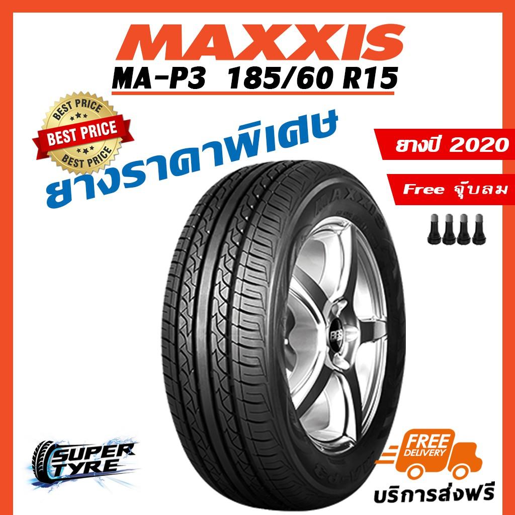 ยาง Maxxis 185/60 R15 รุ่น MA-P3 ยางใหม่ปี 2020
