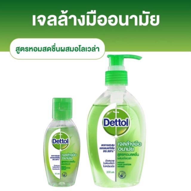 เจลล้างมืออนามัย Dettol (แบบหลอดเล็ก)