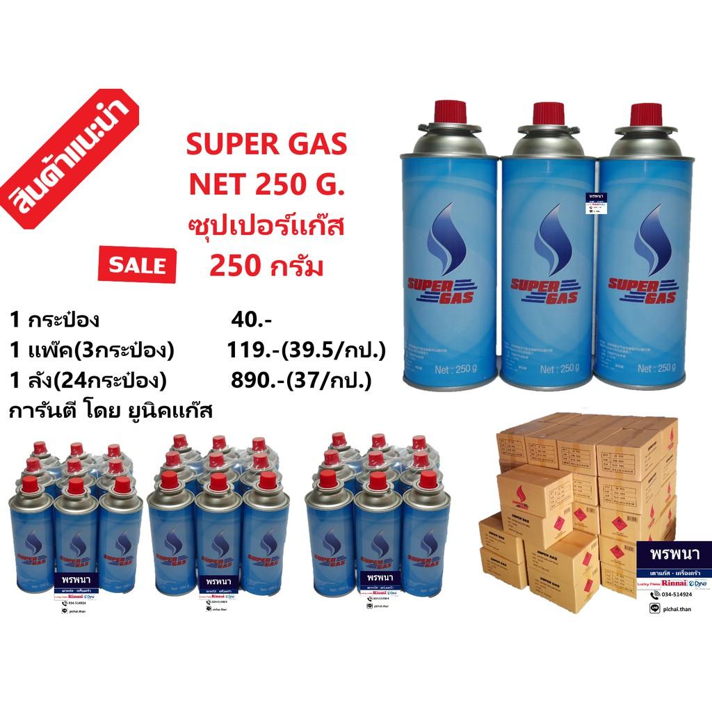 แก๊สกระป๋องความจุ 250 กรัม ยี่ห้อ super gas ยกลัง 24กระป๋อง (ส่งฟรี ยก ลัง)