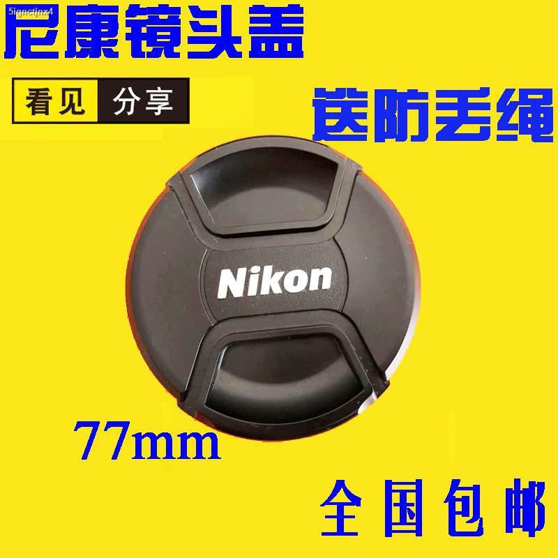 ขายดีเป็นเทน้ำเทท่า❍♀●Nikon 77mm24-70 Z6 Z7 24-120 70-200D7500 D3400 D7200 ฝาปิดเลนส์กล้อง