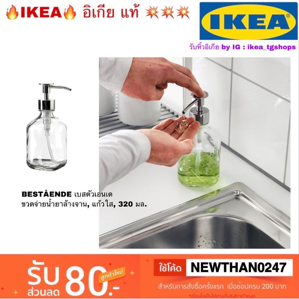 IKEA,