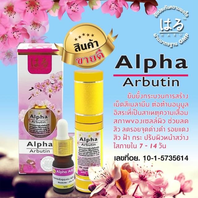 Alpha Arbutin Serum เซรั่มอาร์บูติน