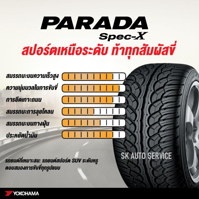 YOKOHAMA ยางรถยนต์ 265/50R20 (ล้อขอบ20) รุ่น  PARADA Spec-X 4 เส้น (ยางใหม่ปี 2020)