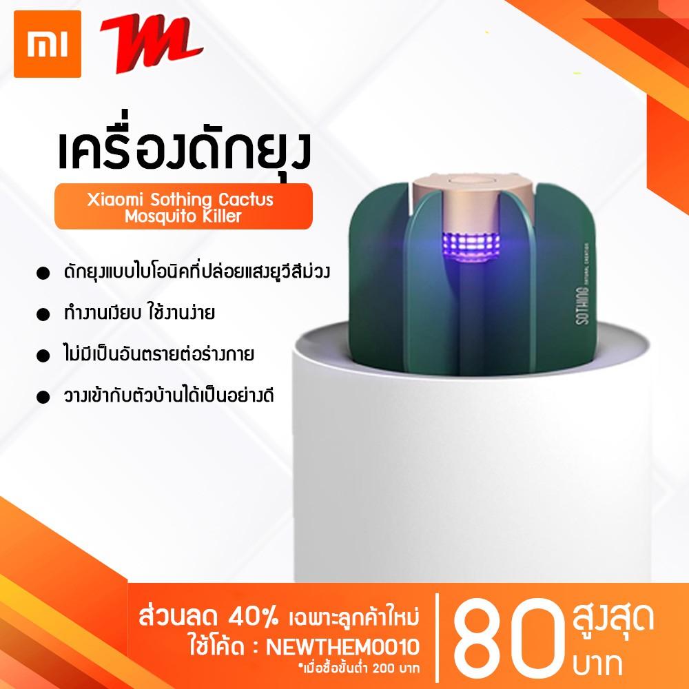 Xiaomi Sothing Cactus Mosquito Killer Light Eletric UV Light เครื่องดักยุง เครื่องกำจัดยุง ไม่มีเสียงรบกวน ไม่มีกลิ่น [ส