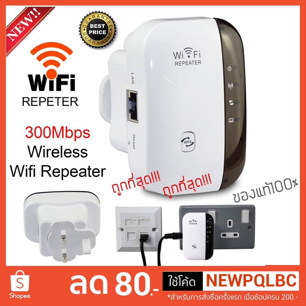 [ลูกค้าใหม่ใส่โค้ดลดเหลือ80 -]Wifi Repeater ตัวกระจายสัญญาณไวไฟ